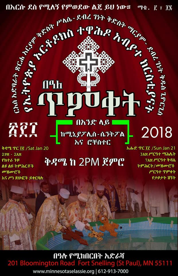 ጥምቀት (Epiphany) in Minnesota