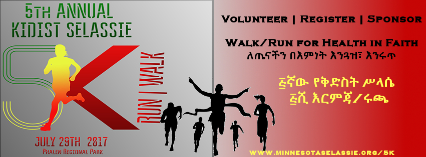 5k: 5th Annual Kidist Selassie 5k