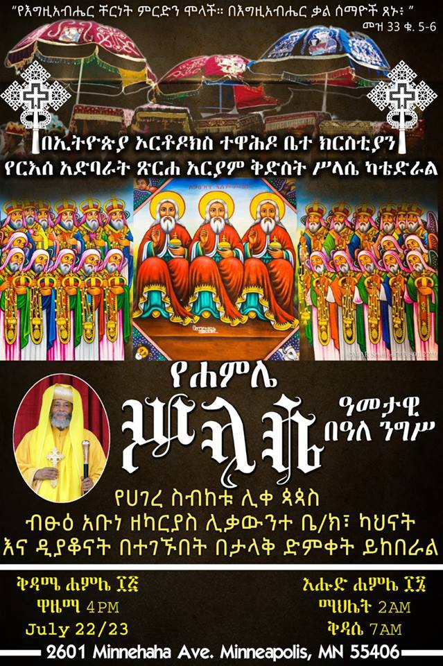 Kidist Selassie Annual Celebration