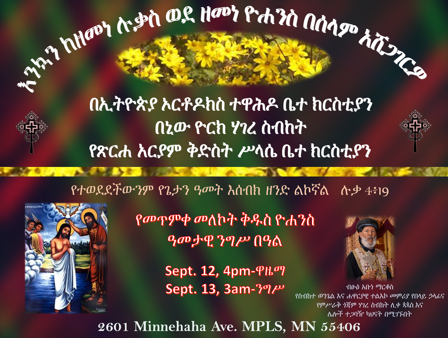 Qidus Yohannes and New Year Celebration