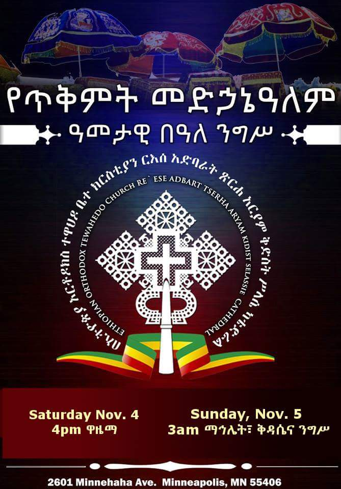 የጥቅምት መድኃኔዓለም Annual Celebration of Our Savior